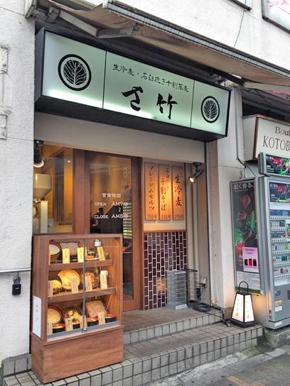 160827さ竹恵比寿店.jpg