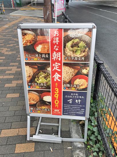 160827さ竹恵比寿朝メ看板.jpg