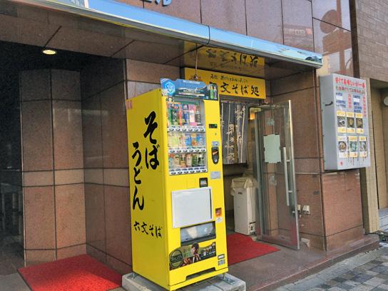 160902六文そば処浜松町@金杉橋.jpg