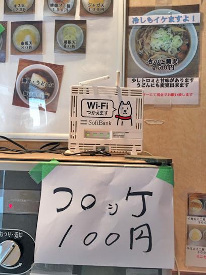 160903せね家Wi-FiOK.jpg