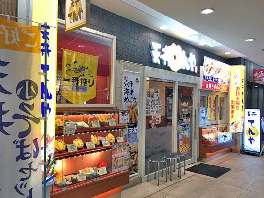 160906てんや葵タワー店@静岡.jpg