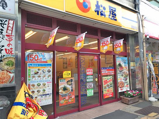 160906松屋静岡御幸町店@静岡.jpg