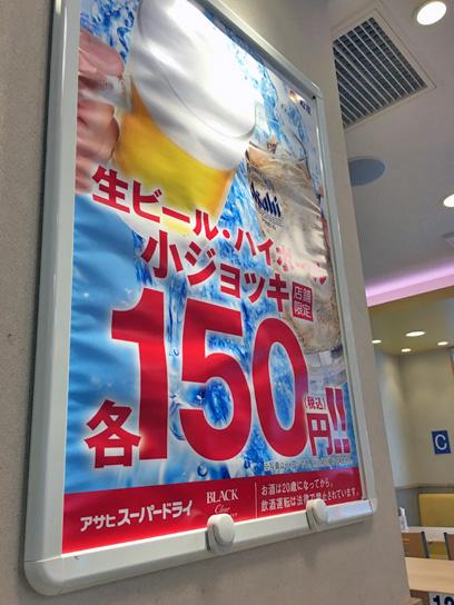 160910松屋勝どき150円アピール.jpg