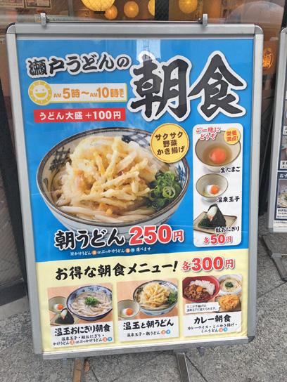 160911瀬戸うどん西新橋朝メ.jpg