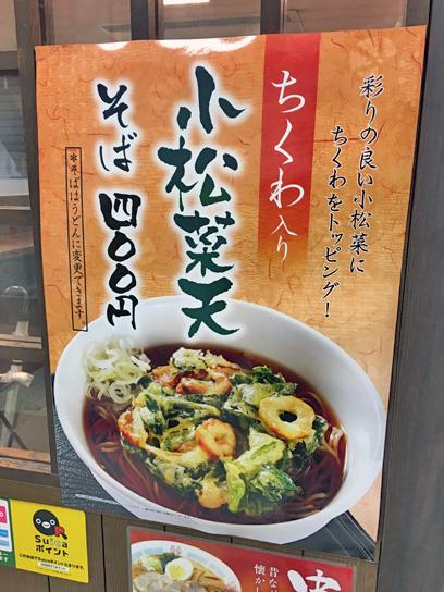 160913本所そば錦糸町ちく天小松菜貼紙.jpg