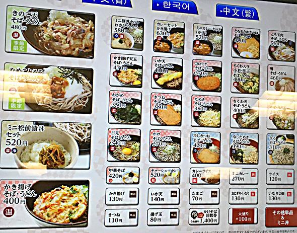 160913本所そば錦糸町券売機2.jpg