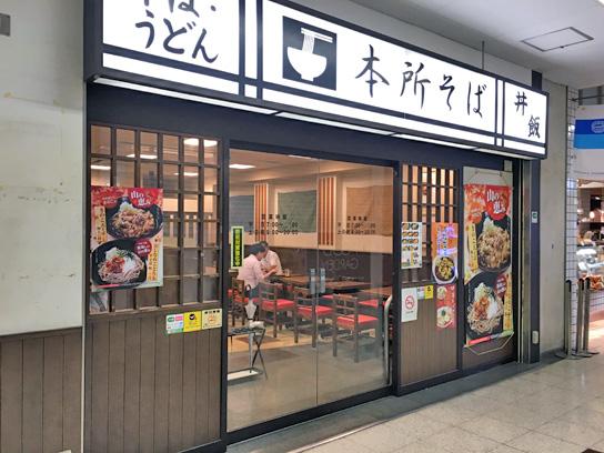 160913本所そば錦糸町店.jpg