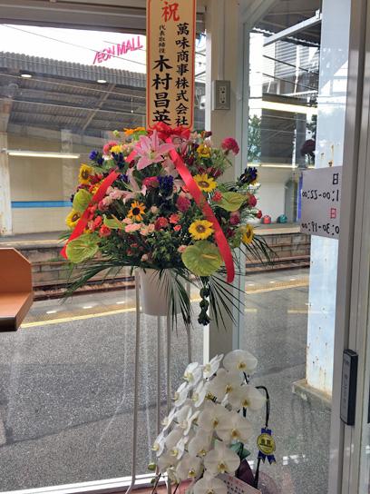 160914弥生軒津田沼祝い花.jpg