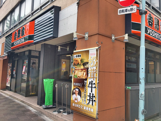 160917吉野家新大橋通り八丁堀店1.jpg