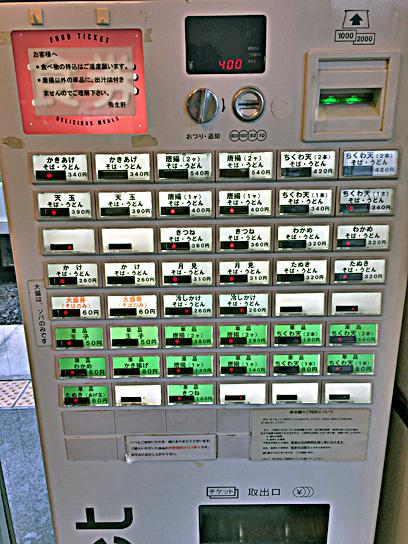 160919弥生軒我孫子券売機1.jpg