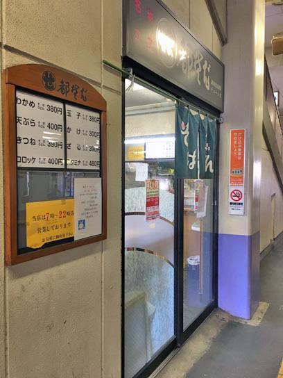 160925都そば高砂駅店.jpg