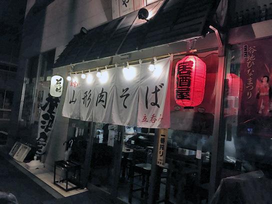 160926河北や@神田錦町.jpg