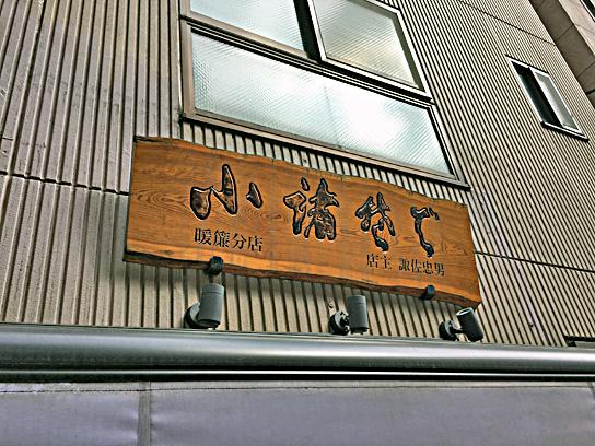 160928小諸神田暖簾分け看板.jpg