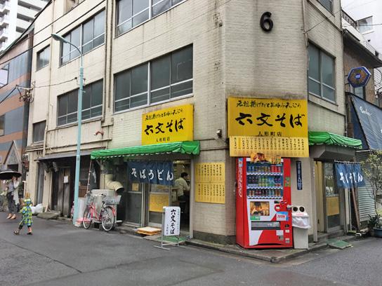160929六文そば人形町店.jpg