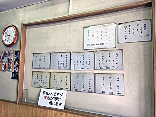 161002長寿庵メニュー.jpg