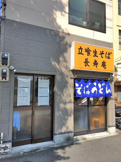 161002長寿庵@三ノ輪橋.jpg