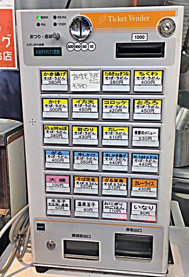 161009文殊浅草券売機.jpg