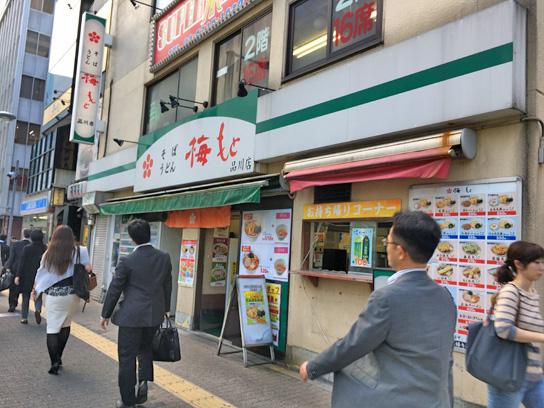 161019梅もと品川店.jpg