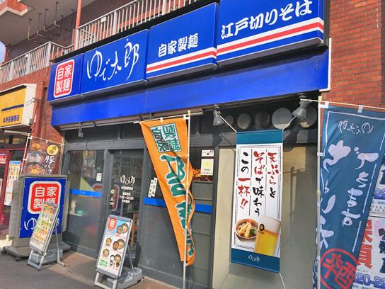 161023ゆで太郎本所吾妻橋店.jpg