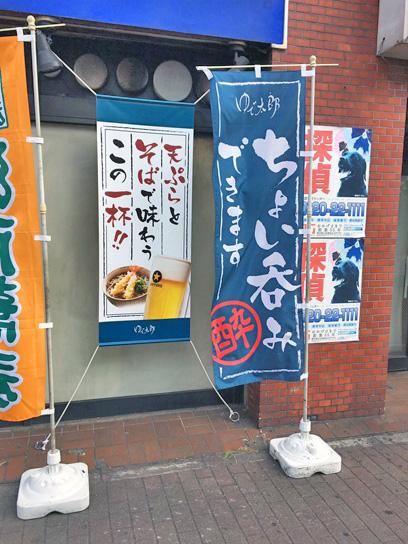 161023太郎本所吾妻橋ちょい呑み.jpg