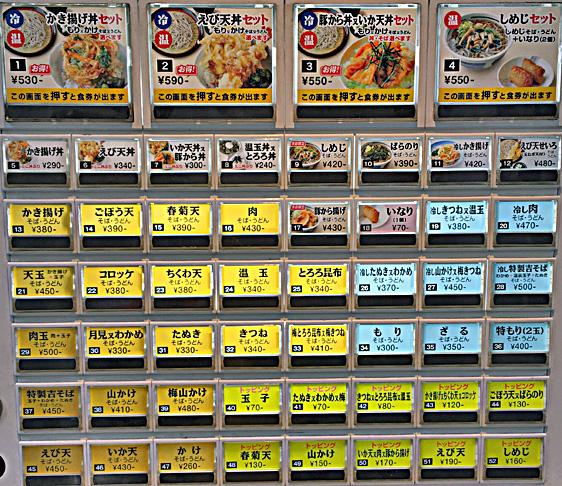 161029吉そば西新橋券売機アプ.jpg