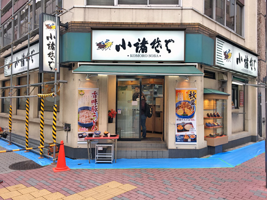 161030小諸そば歌舞伎店.jpg