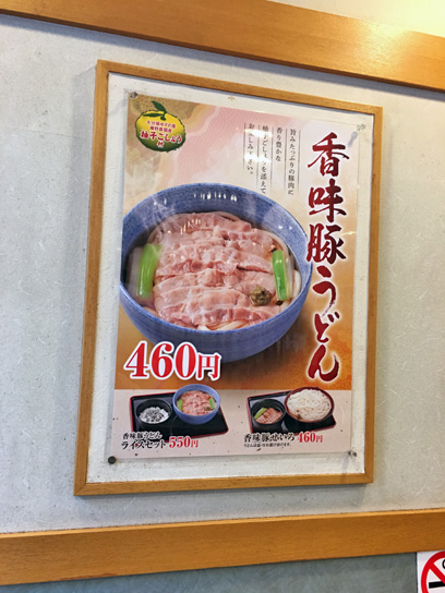 161030小諸歌舞伎ポスター香味豚.jpg
