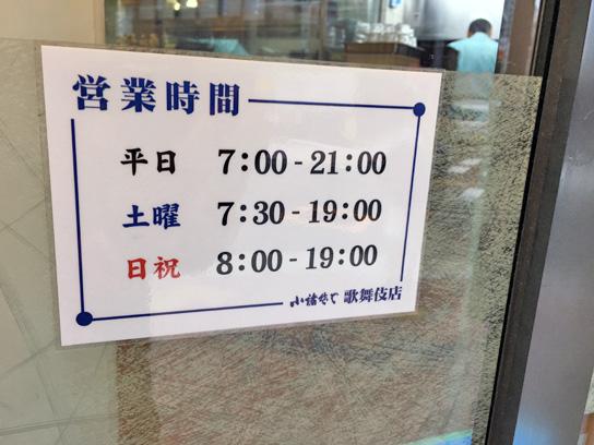 161030小諸歌舞伎営業時間.jpg