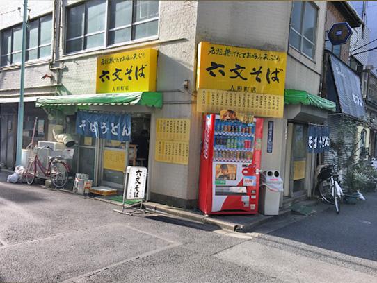 161031六文そば人形町店.jpg