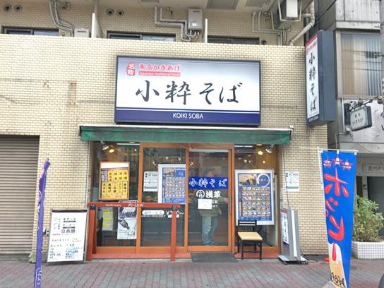 161123小粋そば浅草店.jpg