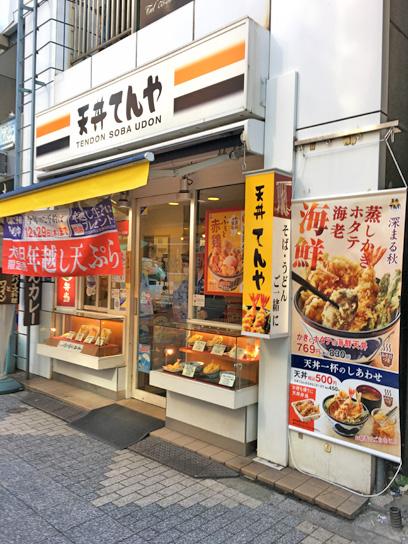161125てんや新橋店.jpg