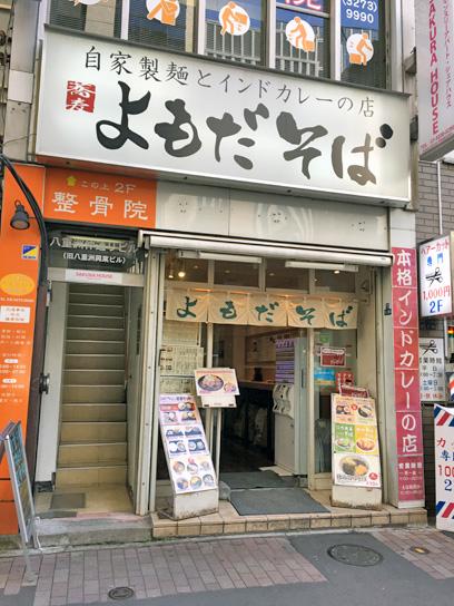 161126よもだそば日本橋店.jpg