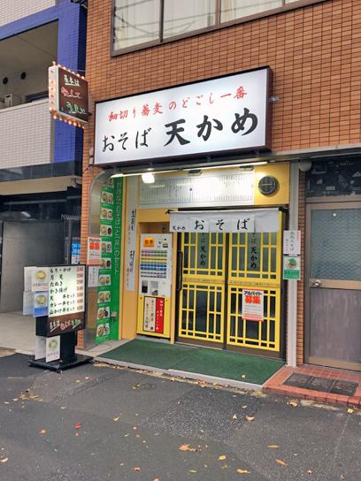 161214天かめ門前仲町店.jpg