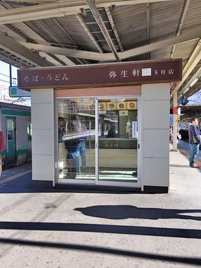 161224弥生軒@我孫子駅2.jpg