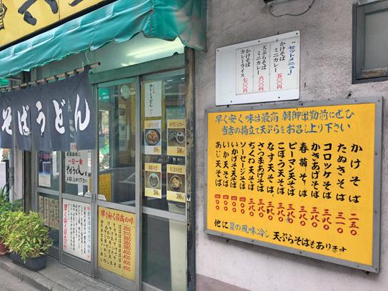161229六文そば神田須田町店1.jpg