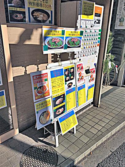 170103きがる新高円寺外メニュー1.jpg
