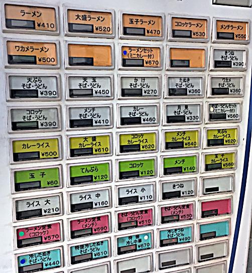 170107新角有楽町券売機.jpg