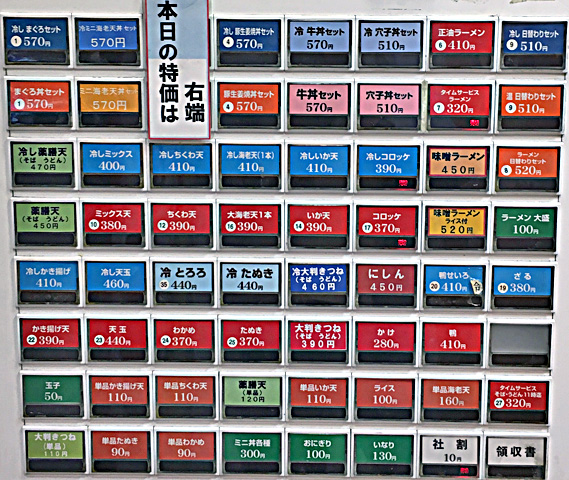 170122梅もと八重洲券売機.jpg