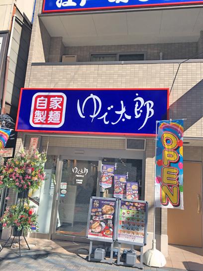 170211ゆで太郎門前仲町店.jpg