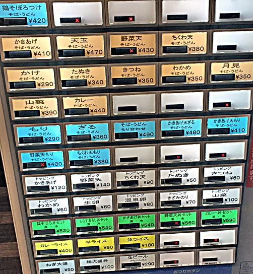170220そばよし京橋券売機.jpg