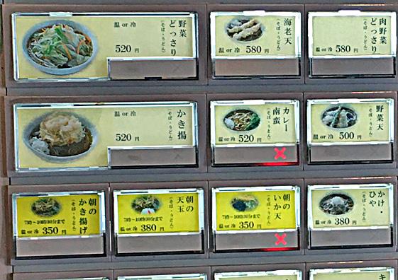 170221源太郎そば券売機アプ.jpg