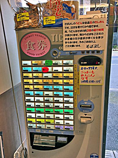 170301そばよし神谷町券売機.jpg