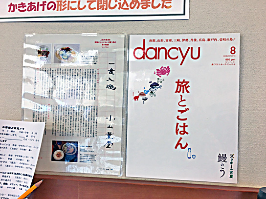 170301そばよし神谷町小山薫堂.jpg