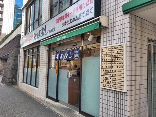 170301そばよし神谷町店.jpg