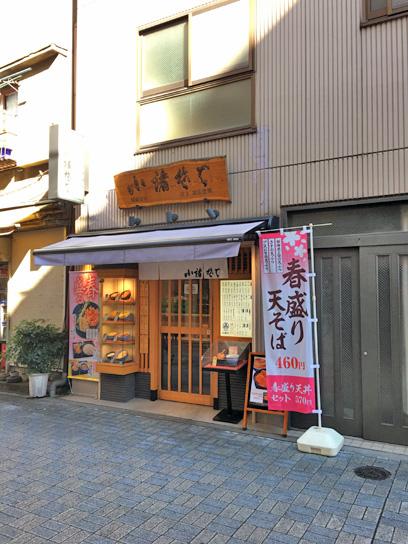 170303小諸そば神田店.jpg