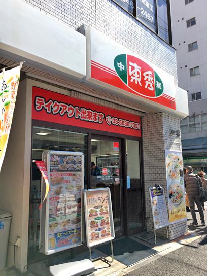 170309東秀森下店.jpg