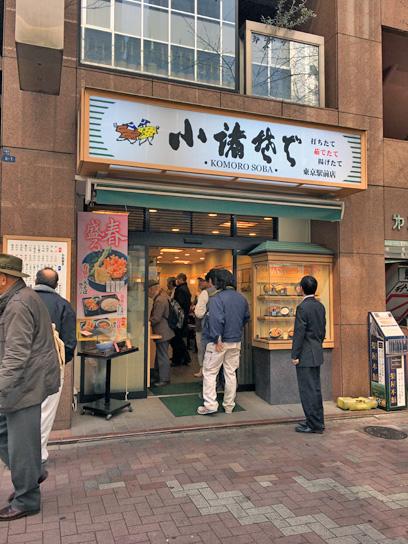 170312小諸そば東京駅前店.jpg