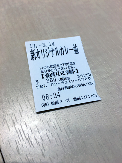 170314松屋豊洲オリカレ食券.jpg