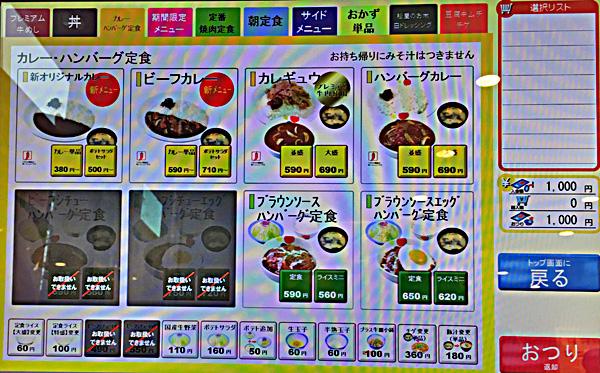 170314松屋豊洲券売機.jpg