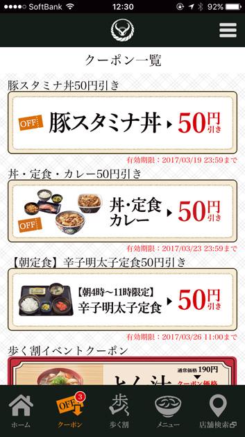 170319吉野家豊洲スタミナモバクー1.jpg